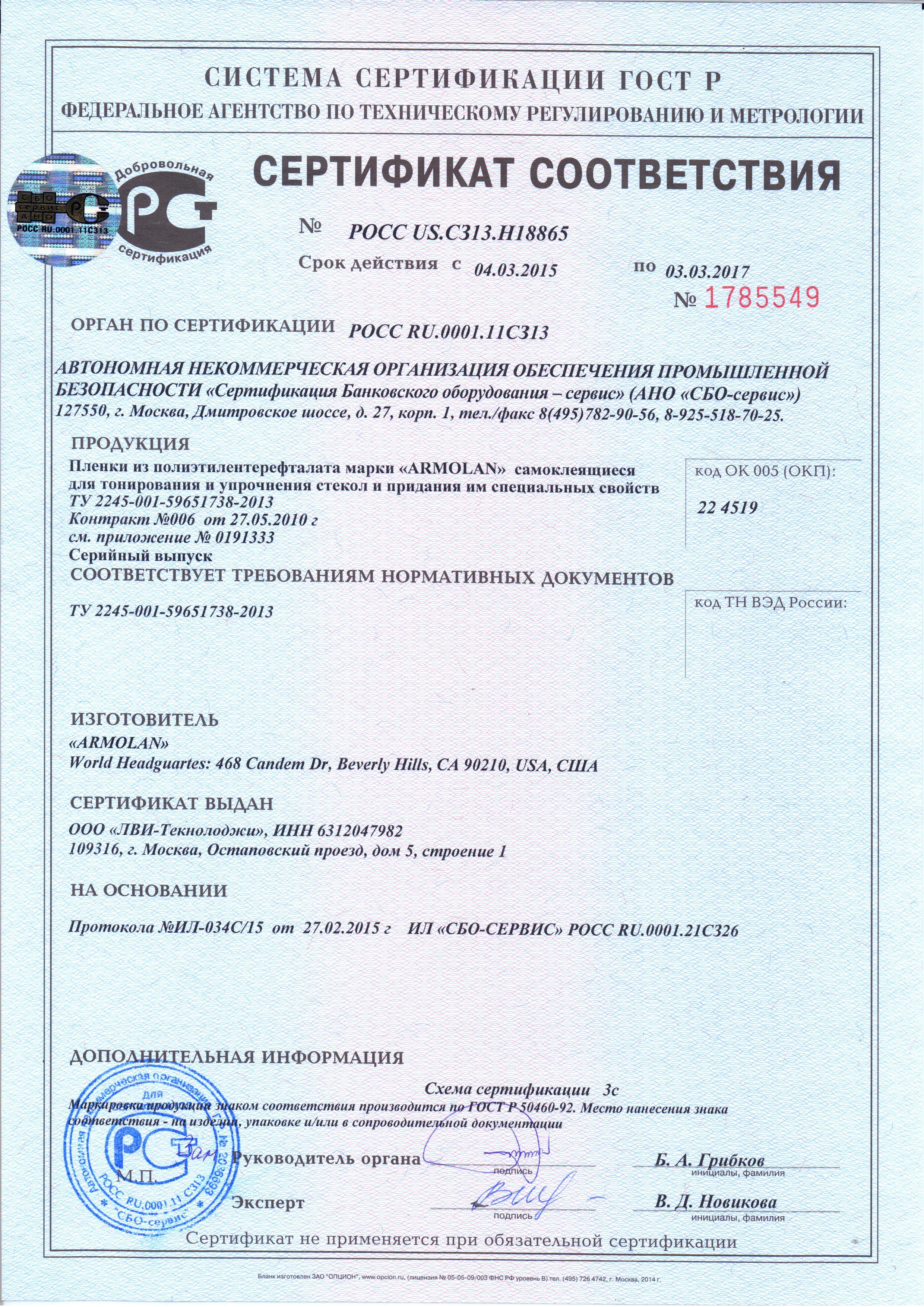 Сертификат а3 гост р51136-98 сертификация лаборатории авиагсм